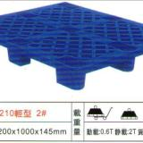 供应托盘塑料托盘塑料卡板卡板系列