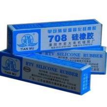 批发天目708硅橡胶、溧阳市宏大有机硅胶厂生产厂家、批发
