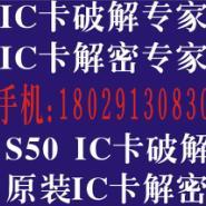 解密IC卡图片