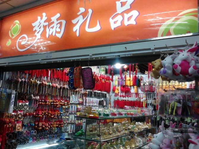 郑州梦雨礼品商贸公司