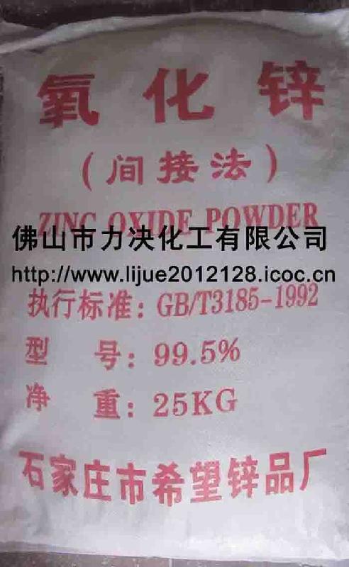 间接法氧化锌图片/间接法氧化锌样板图 (1)