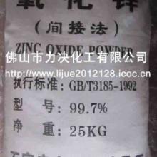 供应间接法氧化锌997(磷化液专用)图片
