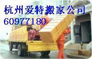 杭州东方豪园附近搬家公司电话专业搬运工搬钢琴推荐爱特批发