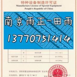 供應石油裂化用無縫鋼管生産許可證的細則.臨海管道資質取證