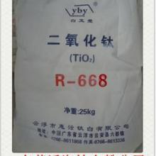 供应云浮668钛白粉图片