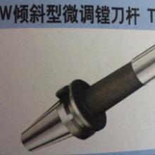 供应倾斜型微调镗刀杆