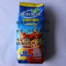 供应雀巢茶品经典柠檬味代理,雀巢茶品1.02kg产品最新价格批发