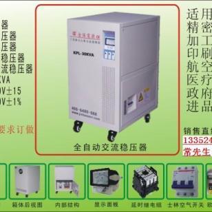 沈阳稳压电源数控机床稳压器图片