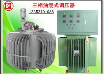 辽宁油浸式稳压器变压器调压器图片