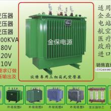 供应三相220V电源油式变压器批发