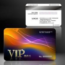 供应PVC卡-VIP卡-贵宾卡印刷制作-精印网-只选精品批发