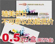 供应印刷名片彩盒画册PVC卡精印网批发