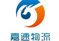 香港嘉速国际物流(深圳)有限公司简介