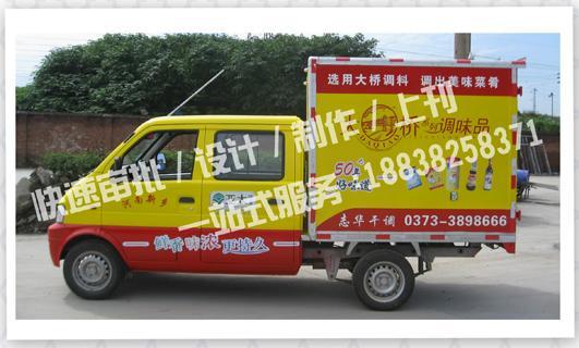 中通物流喷漆车体广告图片 高清图片