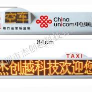 辽宁LED车顶灯价格图片