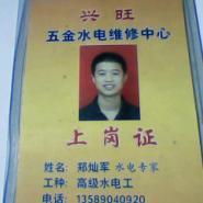 济南市中24小时水电上门维修安装图片
