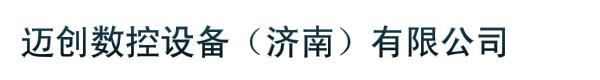 迈创数控设备(济南)有限公司