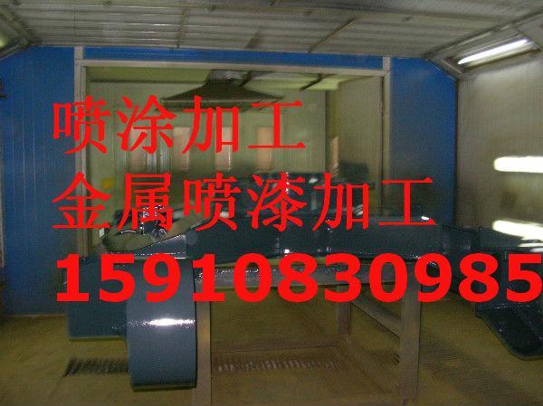 供应北京喷涂加工承接喷涂加工