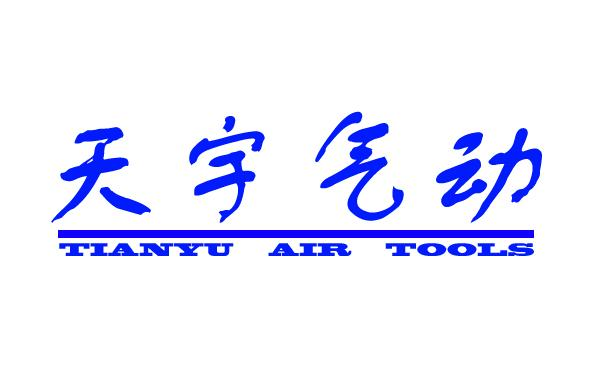 广州市天宇五金气动工具有限公司