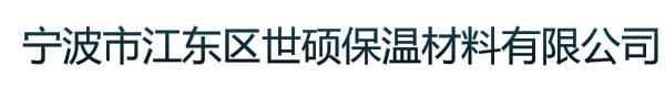 宁波市江东区世硕保温材料有限公司