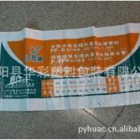 供应编织袋米袋02