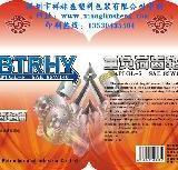 供应酒类不干胶标签,广东广州酒类不干胶标签厂家