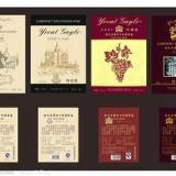 供应广州天河区酒类标签/广州天河区酒类标签生产厂家电话