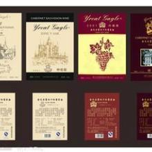 供应红酒标签印刷,广州红酒标签印刷厂家,广州红酒标签印刷厂家价格批发