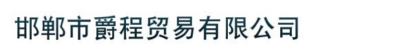 邯郸市爵程贸易有限公司