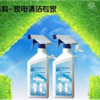 空调清洗剂加盟