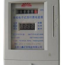 供应智能插卡电表智能电表生产厂家