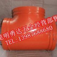 供应昆明(潍坊)沟槽管件销售、DN114三通