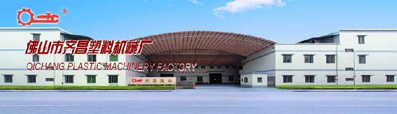 佛山市南海区齐昌塑机厂