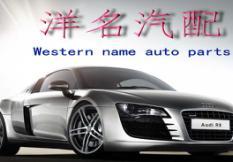 广州洋名汽车配件有限公司简介