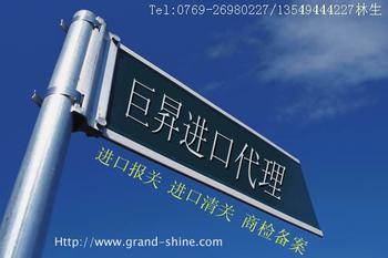 供应日本二手电子机械佛山进口报关程序图片