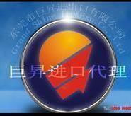 变压器等电子产品从东莞进口代理图片