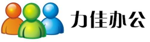 四川省力佳办公设备有限公司