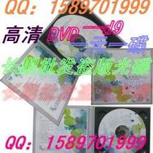 供应DVD碟片批发