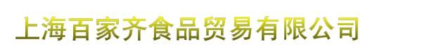 上海百家齐食品贸易有限公司