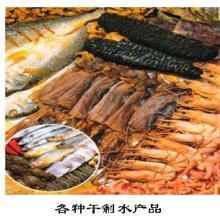 供应干制水产品批发 干制海产品批发市场在哪里哪个地方进货便宜