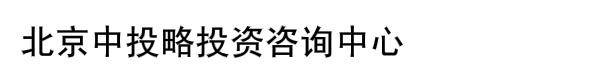 北京中投略投资咨询中心