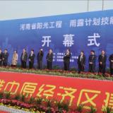 供应郑州挂牌仪式策划