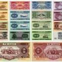 供应第一套人民币全版价值