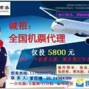 山东代理什么好航空机票图片