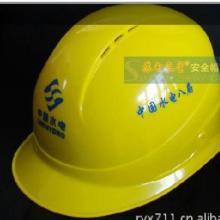 供应西安玻璃钢防护帽供应商