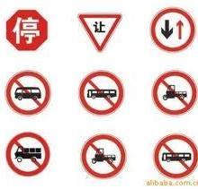 供应安全标示牌道路安全标志牌安全标志牌生产厂家反光标牌