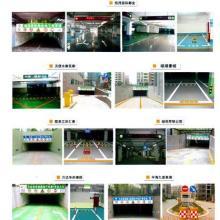 供应公司提供全方位停车场设施及施工