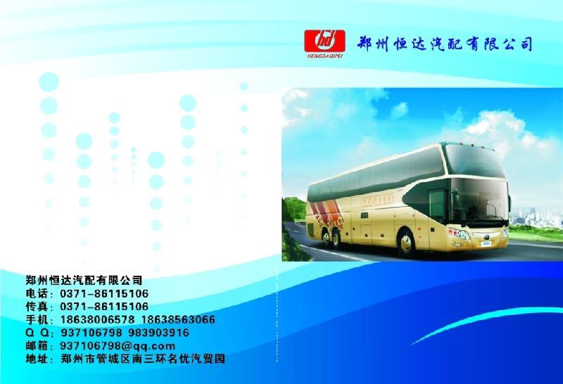 郑州恒达客车配件有限公司