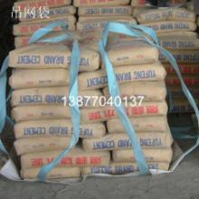 供应吊网袋、海南吊网袋厂、塑料编织袋公司、吨袋供应、水泥袋进出口