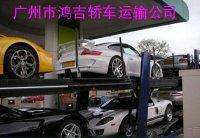 供应广州到北京汽车托运公司